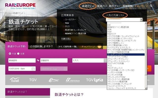 RailEuropeGoldenPass2.jpg